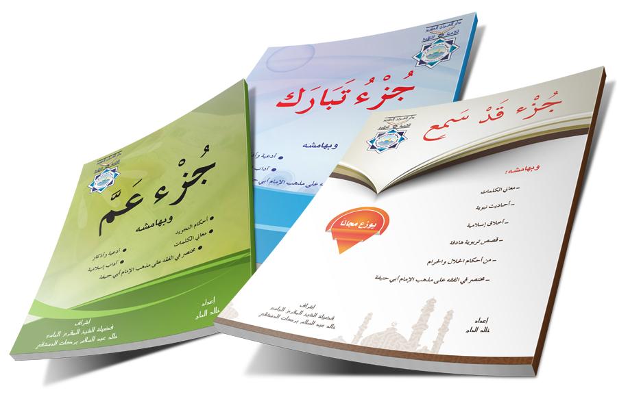 طباعة أجزاء قرآنية