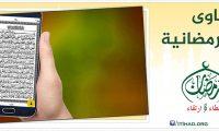 قراءة القرآن عن الجوال خلال الدورة الشهرية