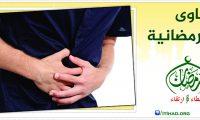 عندي ألم بالمعدة ولا أستطيع صيام رمضان كاملًا