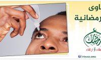 قطرة العين وإبرة البنج في رمضان