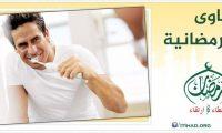 تنظيف الأسنان بالمعجون خلال نهار رمضان
