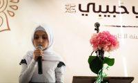 مهرجان توزيع جوائز مسابقة علمني حبيبي ﷺ