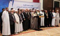 مؤتمر علماء الأمة في مواجهة التطبيع السياسي مع الكيان الصهيوني