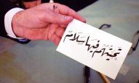 دورة في خط الرقعة للمنتدى الشبابي في طرابلس مع الخطاط أ. أحمد الزعتري