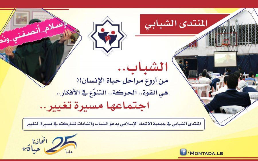 المنتدى الشبابي في جمعية الاتحاد الإسلامي.. مسيرة تغيير