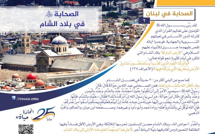 الصحابة في بلاد الشام - سلسلة الصحابة في لبنان (2)