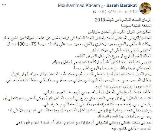 رسالة مؤثرة من الأخت سارة بركات بعد أن منّ الله عليها بحفظ كتابه في دار القرآن الكريم
