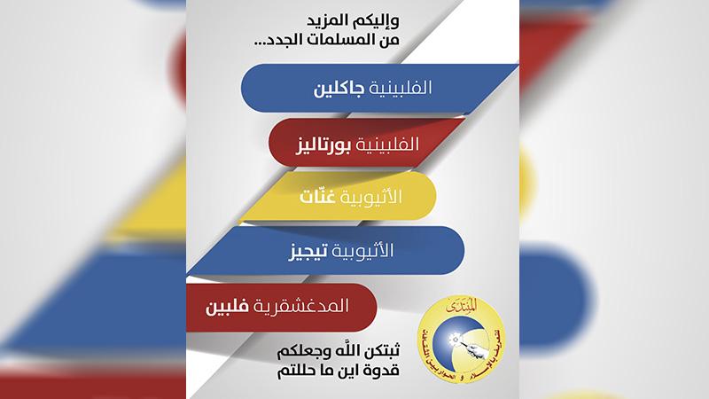 5 مهتديات خلال 10 أيام في المنتدى للتعريف بالإسلام