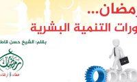 رمضان.. ودورات التنمية البشرية