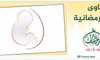 لم أصم رمضانين بسبب الحمل، ماذا أفعل؟