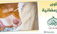 قراءة القرآن للحائض، وقضاء الصلاة أم التراويح؟