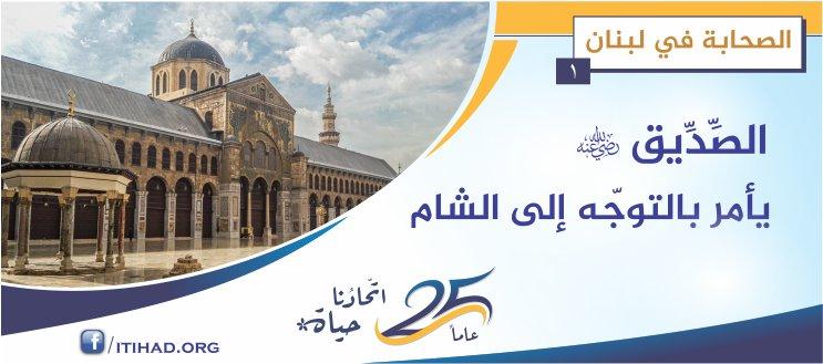 استراتيجية فتوحات الصحابة – الصحابة في لبنان (1)