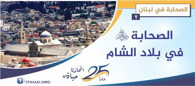 لماذا الصحابةُ في دمشقَ أولاً؟ – الصحابة في لبنان (2)