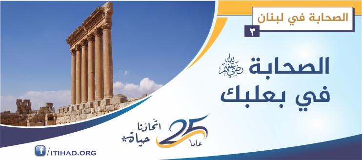 الصحابةُ… واستقلالُ بَعلبكّ – الصحابة في لبنان (3)