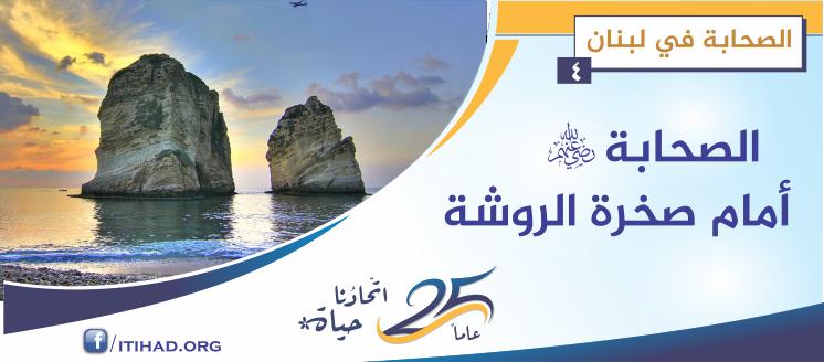 الصحابة أمام صخرة الروشة وفي جُونية وجُبيل والقَلمون – الصحابة في لبنان (4)