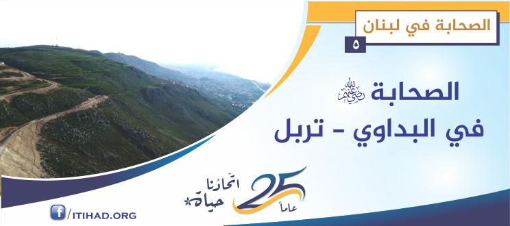 خيول الصحابة عند مصفاة البِدّاوي – الصحابة في لبنان (5)