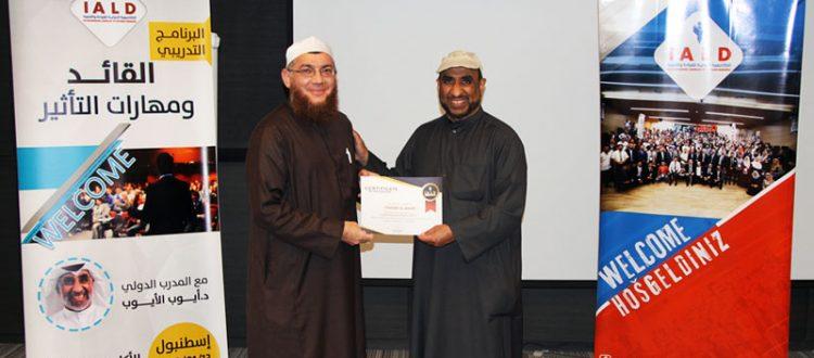 مشاركة جمعية الاتحاد الإسلامي في دورة (القيادة ومهارات التأثير) في اسطنبول