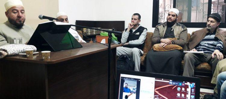 مجلس قرّاء الشام: انطلاق مجلس قراءة حاشية ابن عابدين في دار القرآن الكريم – بيروت