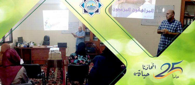 المراهقون المزعجون.. لقاء تربوي مع المدرّب أ. محمد هاشم في عكار