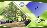رحلة العيد لشابات المنتدى الشبابي في طرابلس إلى محمية أرز تنورين وبالوع بلعا