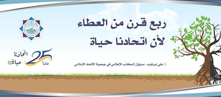 ربع قرن من العطاء لأن اتحادنا حياة بقلم: أ. علي إبراهيم