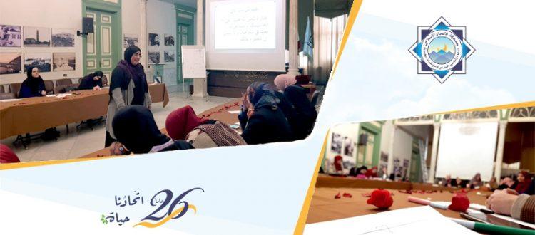 (ألف باء الحب).. لقاء تفاعلي نظمته حنايا في طرابلس