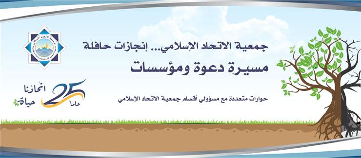 جمعية الاتحاد الإسلامي.. مسيرة دعوة ومؤسسات | حوارات متعددة مع مسؤولي أقسام الجمعية