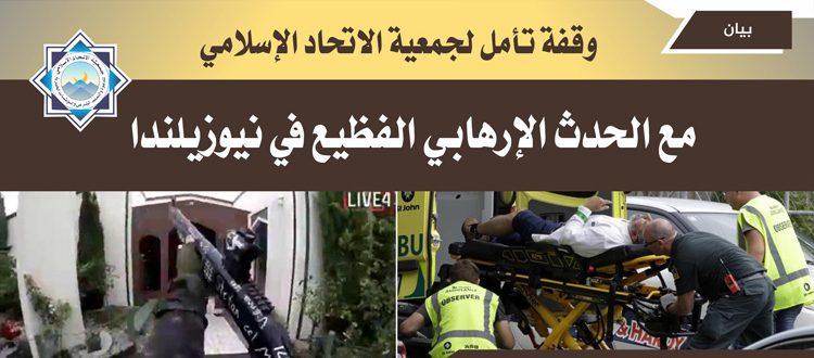 وقفة تأمل لجمعية الاتحاد الإسلامي مع الحدث الإرهابي الفظيع في نيوزيلندا
