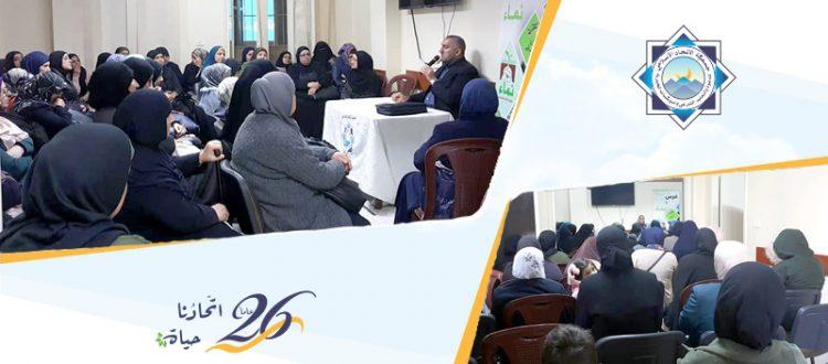 فقد الزوج كفاح وتحدٍّ.. محاضرة لعائلات مؤسسة نماء في طرابلس ألقاها أ. طه ياسين