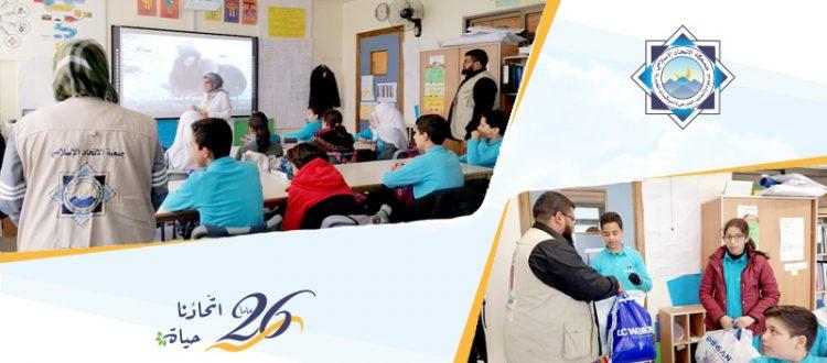 مؤسسة نماء في زيارة تعريفية إلى مدرسة الحياة الدولية - عرمون