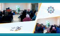 رمضان.. حلاوة الإيمان، محاضرة لعائلات مؤسسة نماء في بيروت ألقتها أ. ميمونة شرقيّة