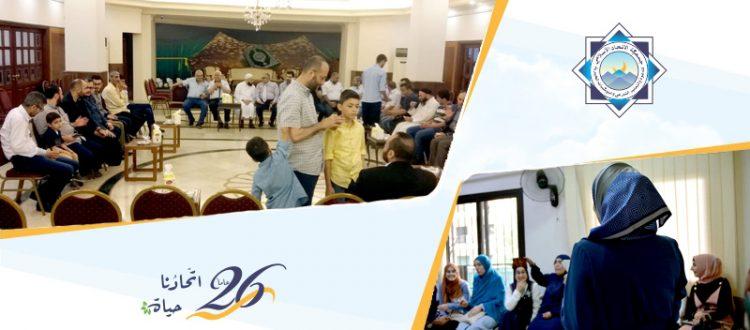 جمعية الاتحاد الإسلامي تستقبل وفود المهنئين بعيد الفطر 1440 في بيروت والمناطق