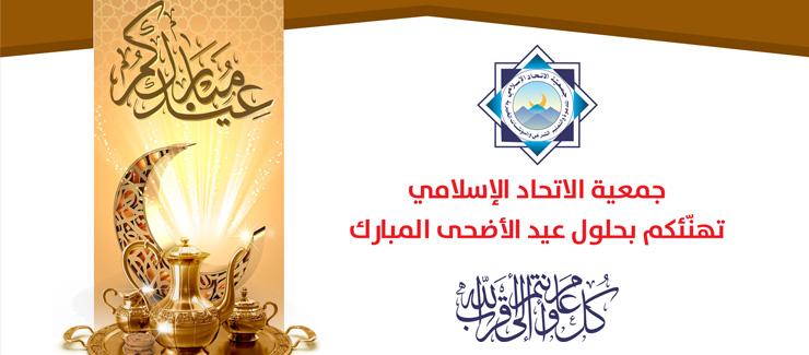 العيدُ... هديةُ قلب | كلمة جمعية الاتحاد الإسلامي
