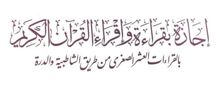 دار القرآن الكريم تجيز الأخت عبير مناع بالقراءات العشر من طريق الشاطبية والدرّة
