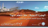 الهجرة النبوية.. ماذا نتعلّم منها؟ | رسالة جمعية الاتحاد الإسلامي للمسلمين بهذه المناسبة