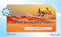 عاشوراء.. سقوطُ الظالم وانتصارُ المظلوم | رسائل تبثّها جمعية الاتحاد الإسلامي في هذه المناسبة