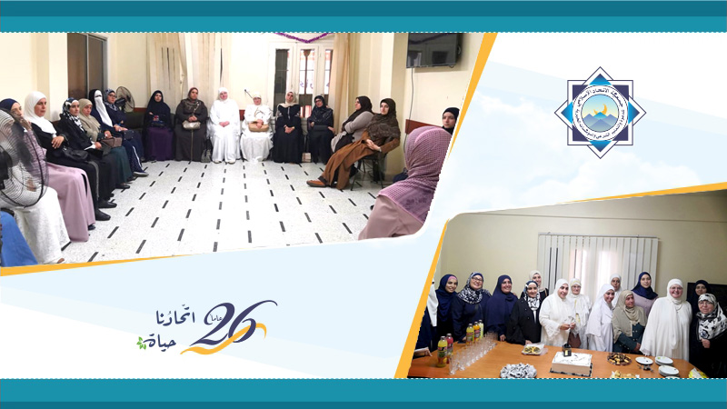 الاتحاد الإسلامي يكرّم الحاجّات في طرابلس