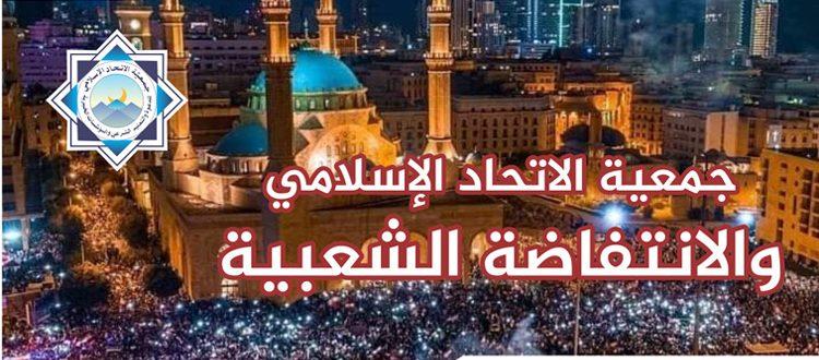 الاتحاد الإسلامي والانتفاضة الشعبية