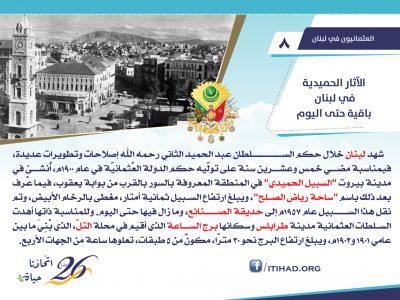 العثمانيون في لبنان 8- - الاتحاد الإسلامي