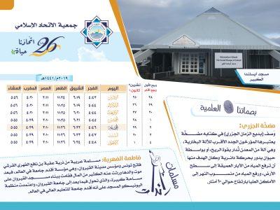بطاقة مواقيت الصلاة 25 تشرين الثاني - الاتحاد الإسلامي
