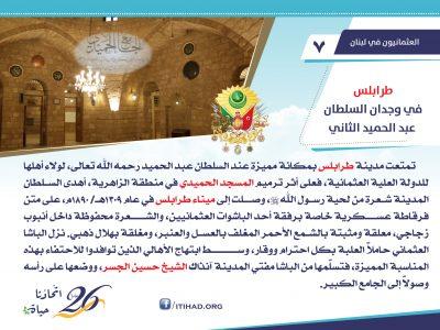 العثمانيون في لبنان 7 - الاتحاد الإسلامي