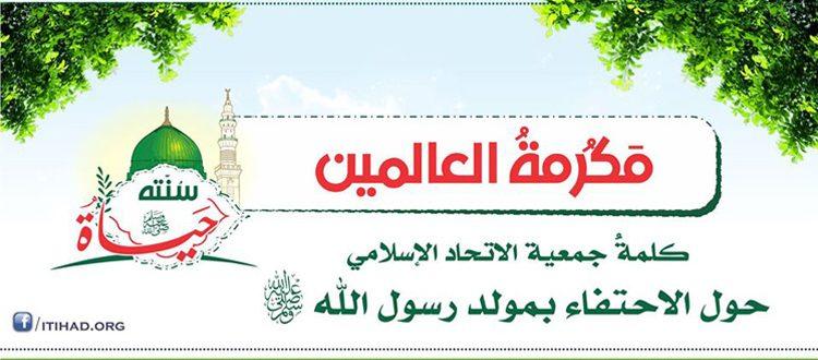 مَكرُمةُ العالمين.. كلمةُ جمعية الاتحاد الإسلامي حول الاحتفاء بمولد رسول الله