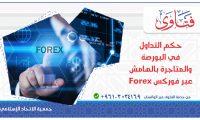 حكم التداول في البورصة والمتاجرة بالهامش عبر فوركس Forex