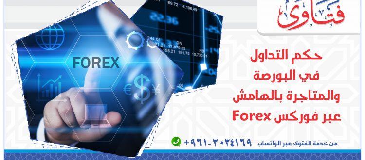 حكم التداول في البورصة والمتاجرة بالهامش عبر فوركس Forex | خدمة فتاوى واتساب | جمعية الاتحاد الإسلامي