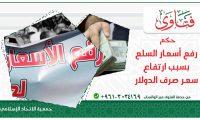 حكم رفع الأسعار بسبب ارتفاع سعر صرف الدولار وزيادة الطلب على السلع