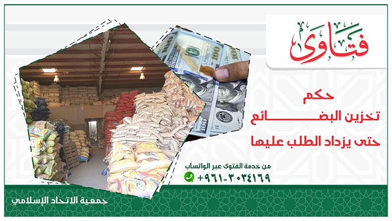 حكم تخزين البضائع حتى يزداد الطلب عليها - خدمة فتاوى واتساب | جمعية الاتحاد الإسلامي