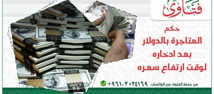 حكم المتاجرة بالدولار بعد ادخاره لارتفاع سعره - خدمة فتاوى واتساب | جمعية الاتحاد الإسلامي