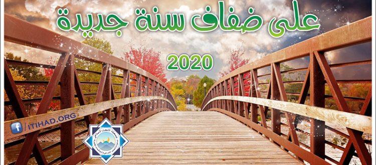 على ضفاف عام جديد.. كلمة جمعية الاتحاد الإسلامي