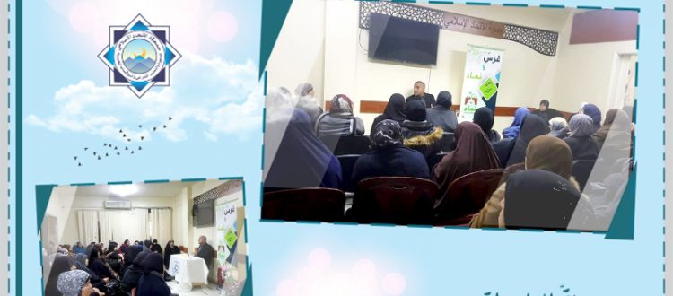 علاقة المرزوق بالرازق.. محاضرة لعائلات مؤسسة نماء في طرابلس ألقاها أ. طه ياسين