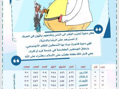 بطاقة رزنامة 2020 - 9 آذار - الاتحاد الإسلامي